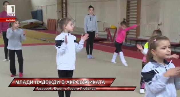Открит урок по акробатика