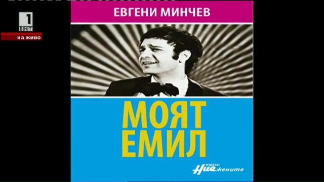 Моят Емил - книга на Евгени Минчев за естрадната ни легенда