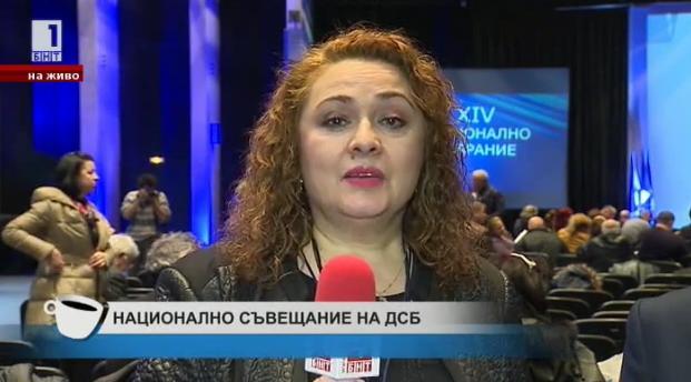 Национално съвещание на ДСБ