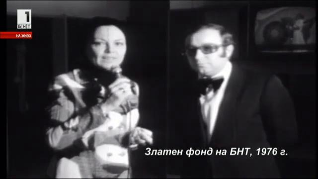 Живите архиви: Зад кулисите на Мелодия на годината през 1976-а