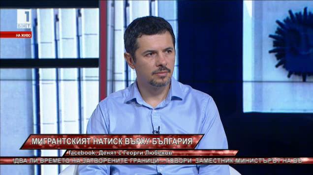 Филип Гунев: Има 30% спад на миграционния натиск към България