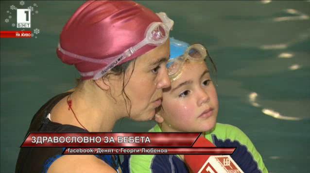 Днес е Бабинден - как бебета плуват под вода