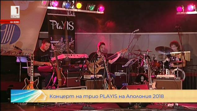 Трио PLAYIS с концерт на Аполония 2018