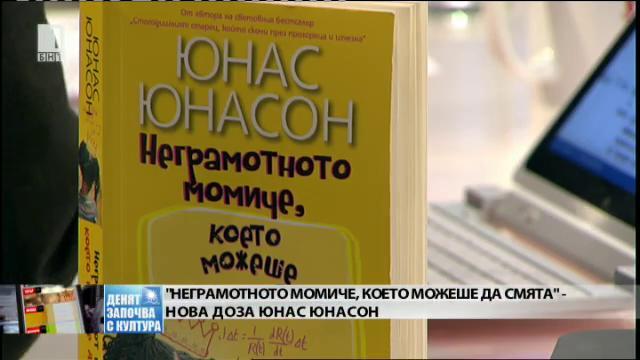 Книгата на Юнас Юнасон Неграмотното момиче, което можеше да смята