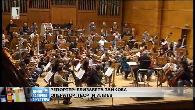 Концерт на Софийската филхармония
