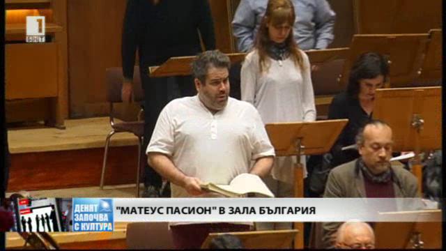 Матеус Пасион в зала България