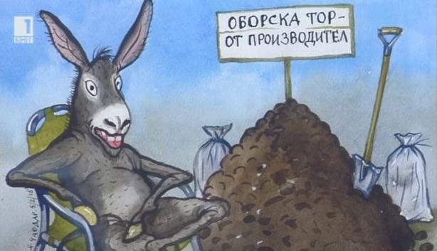 """""""Карикатура-2015″ от днес на Шипка 6"""