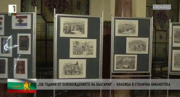 138 години от Освобождението на България. Изложба в Столичната библиотека