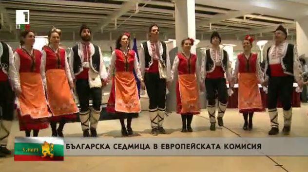 Българска седмица в Европейската комисия