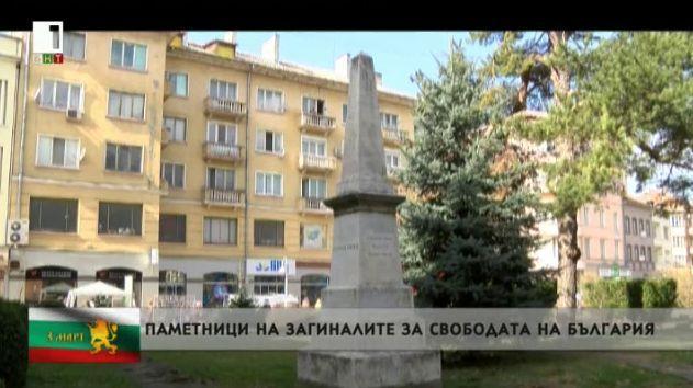 Паметниците на загиналите за свободата на България
