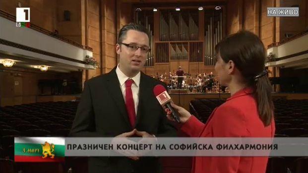 Празничен концерт на Софийска филхармония