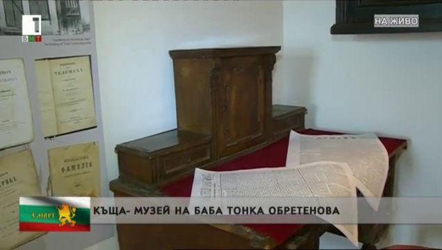 Къщата - музей на баба Тонка Обретенова