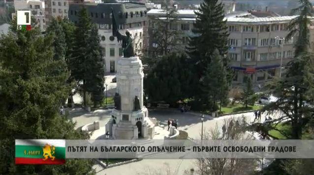 Пътят на българското опълчение - първите освободени градове