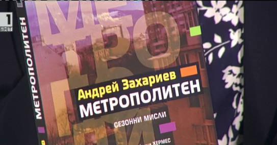 """""""Метрополитен"""" на Андрей Захариев"""