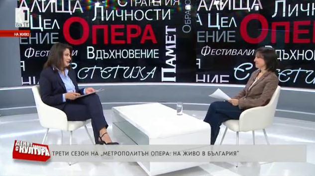 Трети сезон на Метрополитън опера - на живо в България
