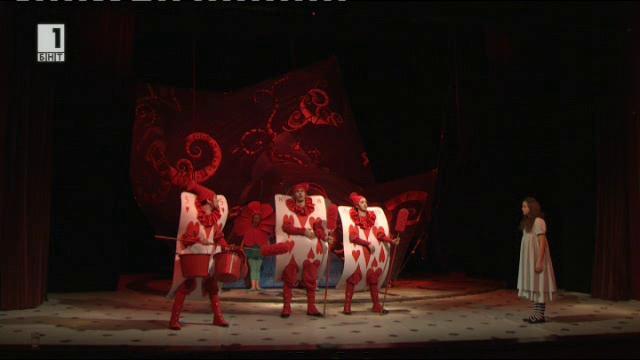 Премиера на Алиса в страната на чудесата в Младежкия театър