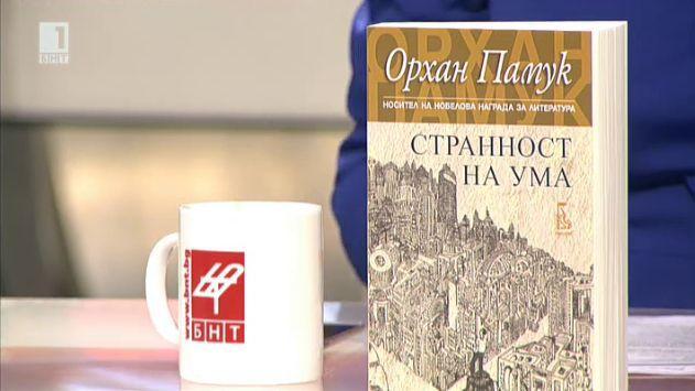 Странност на ума -  новият роман на Орхан Памук