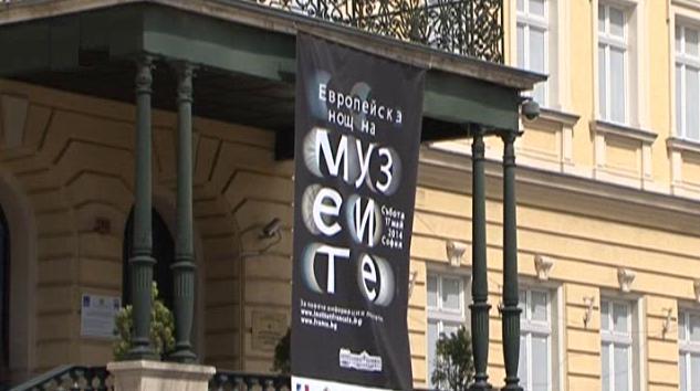 Нощ на музеите и галериите 2015