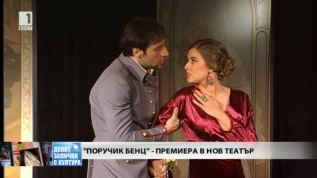 """Премиера на """"Поручик Бенц"""" в Нов Театър НДК"""