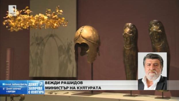 Министър Вежди Рашидов за изложбата в Лувъра