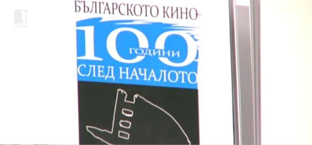 Българското кино – 100 години след началото