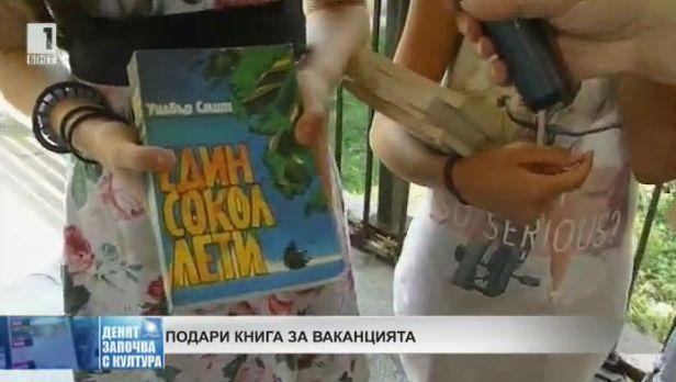 Подари книга за ваканцията - Варна