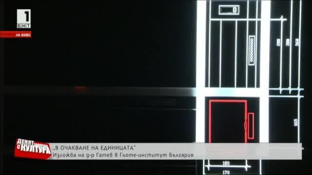 В очакване на единицата – изложба на д-р Галентин Гатев