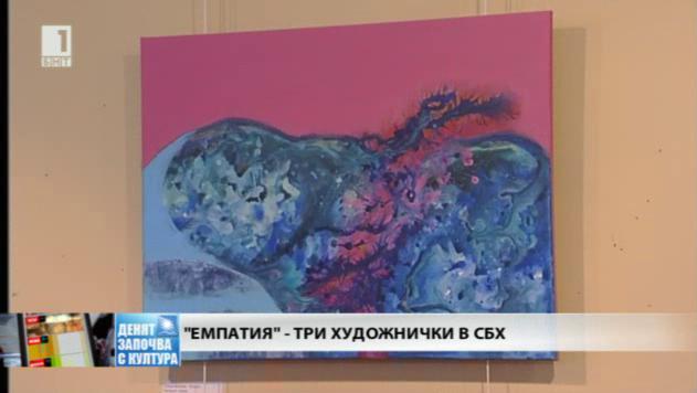 "Изложба ""Емпатия"" в СБХ"