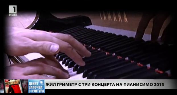 Жил Гриметр с три концерта на Пианисимо 2015