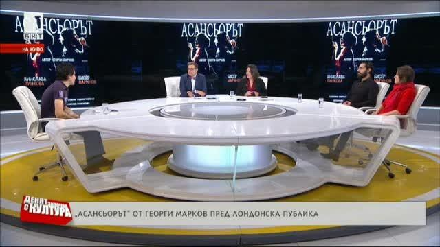 Асансьорътот Георги Марков пред лондонска публика