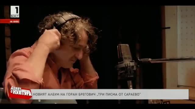 Новият проект на Горан Брегович Три писма от Сараево