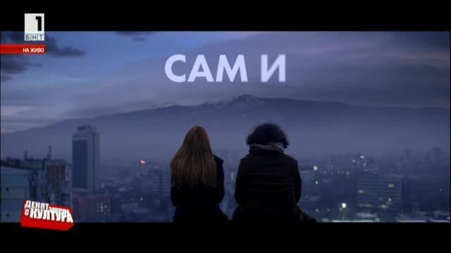 Премиера на документалния спектакъл САМ И на Театър Реплика
