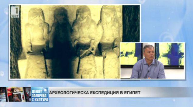 Археологическа експедиция в Египет