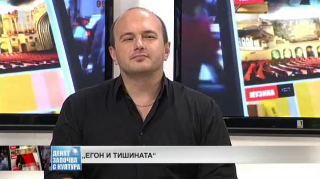 Емануил Видински и Егон и тишината