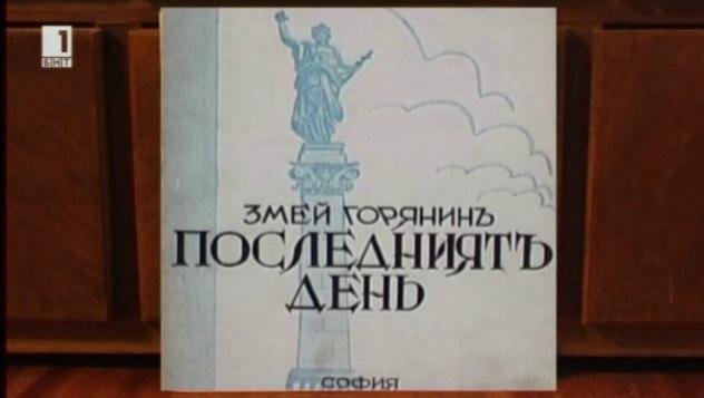 """""""Хора и улици"""": 110 години от рождението на Змей Горянин"""