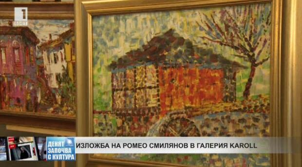 Изложба на Ромео Смилянов в галерия Karoll