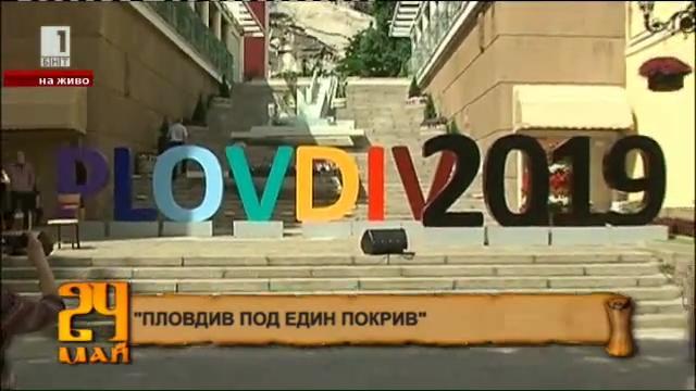 Пловдив под един покрив