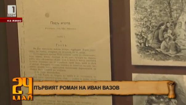 Първият роман на Иван Вазов