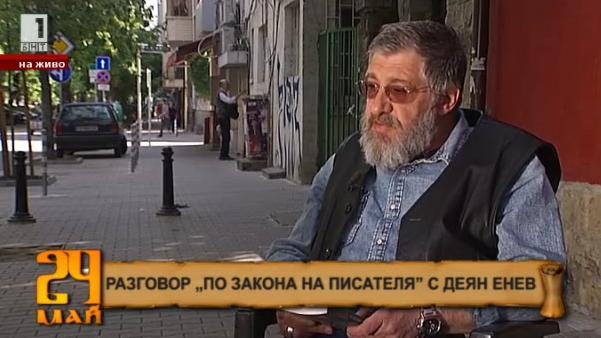 Разговор По закона на писателя с Деян Енев