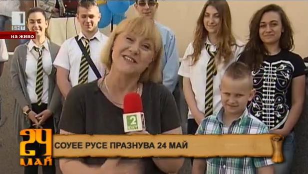 СОУЕЕ Русе празнува 24 май