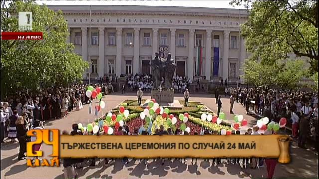 Тържествена церемония по случай 24 май