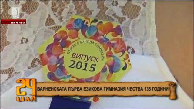 135 години Първа мъжка гимназия и 50 години Първа езикова гимназия–Варна