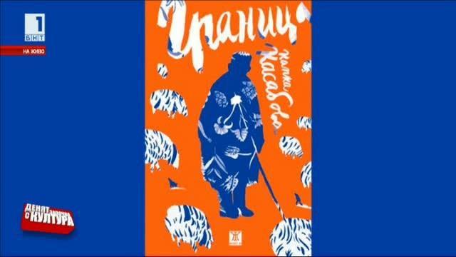 Граница - новата книга на Капка Касабова