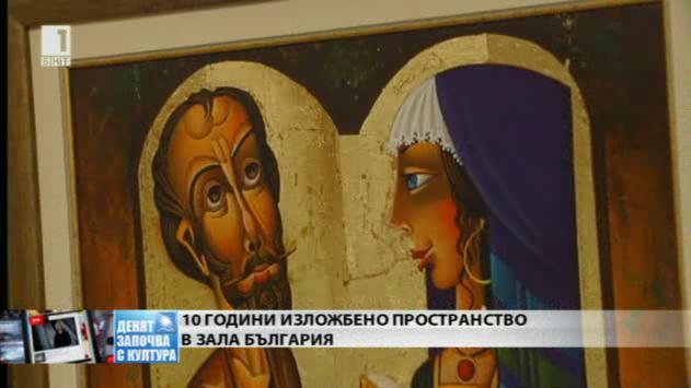 10 години изложбено пространство в зала България