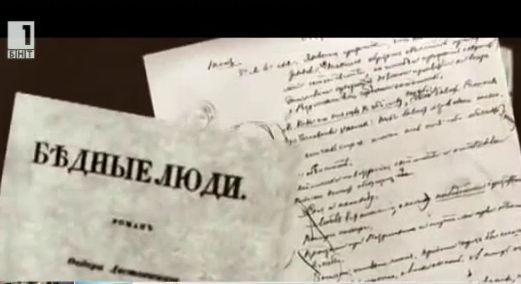 За Бедни хора и създателя му Фьодор Достоевски