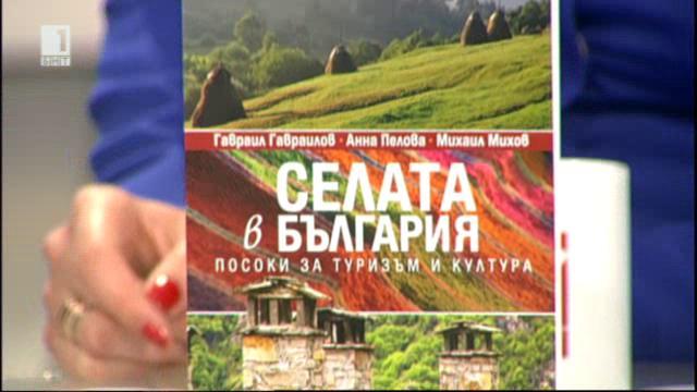 Селата в България - посоки за туризъм и култура