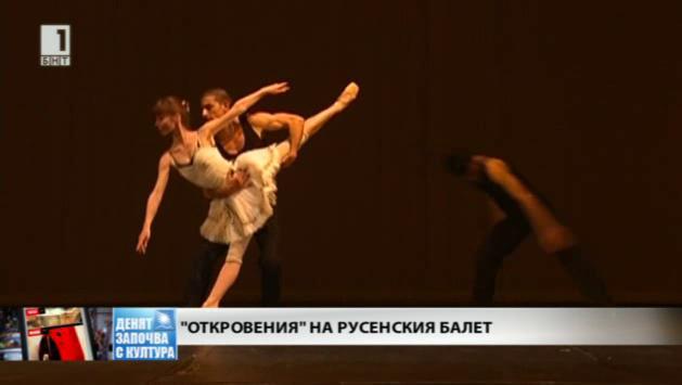 """""""Откровения"""" в Русенската опера"""