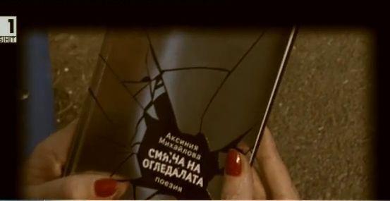 Смяна на огледалата - нова стихосбирка на Аксиния Михайлова