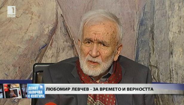 Любомир Левчев за времето и верността