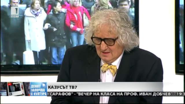 Доц. Георги Лозанов за казуса ТВ 7